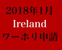 2018年1月アイルランドワーキングホリデー申請